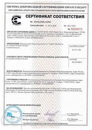 сертификат CupLee